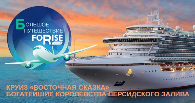 Большое Путешествие - Круиз 2020