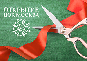 Открытие центра обслуживания клиентов в Москве