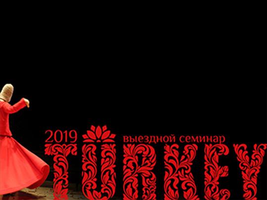 Командное путешествие. Турция 2019
