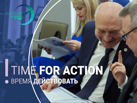Итоги Конвенции 2020. Москва, 5 декабря